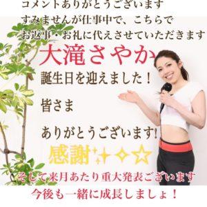 肩こり・腰痛・冷え性・不妊症・ダイエット・骨盤矯正・体質改善など【大滝さやか】