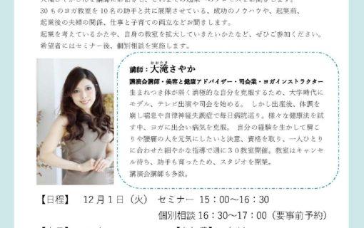 講演会講師【大滝さやか】広島で週300人以上指導