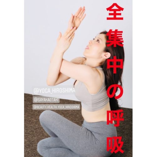 「美容と健康ヨガ教室スタジオ広島」代表【大滝さやか】