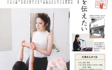 美容と健康ヨガ教室スタジオ広島メディア取材歓迎・新聞雑誌掲載・テレビ取材多数。ヨガ教室・スタジオ・ポーズ・取材・宣材・撮影・大歓迎・即対応・専門用語・監修・執筆可能