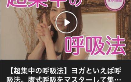 美容と健康ヨガ教室・スタジオ広島Youtube