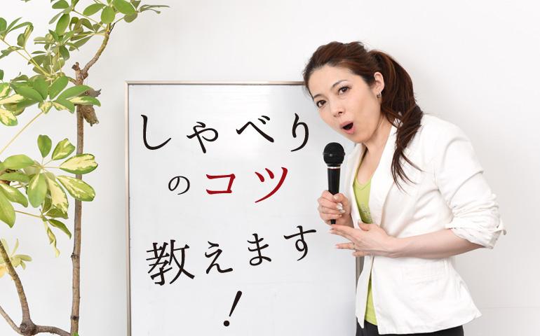 広島/全国で週に300人健康にする美容と健康アドバイザー・セミナー講演会講師【大滝さやか】