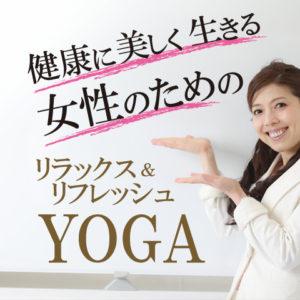 講演会講師【大滝さやか】広島/全国で週300人のヨガ講師タレントセミナー講演会講師【大滝さやか】